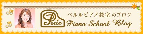 ペルルピアノ教室のブログ