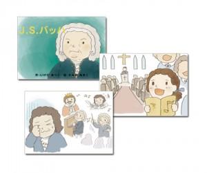 J.S.バッハ紙芝居:神尾明子さん作画