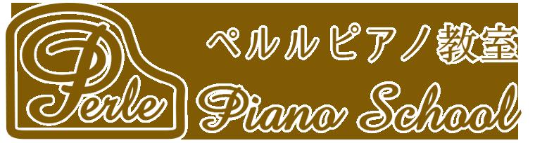 ペルルピアノ教室