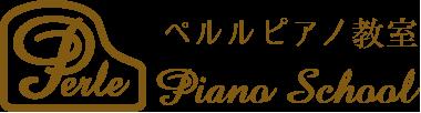 ペルルピアノ教室ロゴ